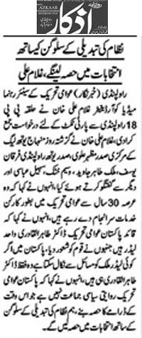 Minhaj-ul-Quran  Print Media CoverageDaily Azkar Page 2.