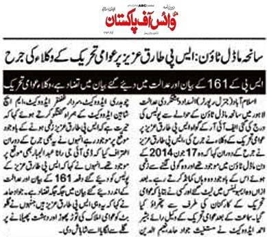 Minhaj-ul-Quran  Print Media Coverage Daily VOP Page 2