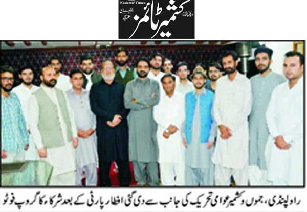 Minhaj-ul-Quran  Print Media Coverage Daily Kashmir Times Page 2