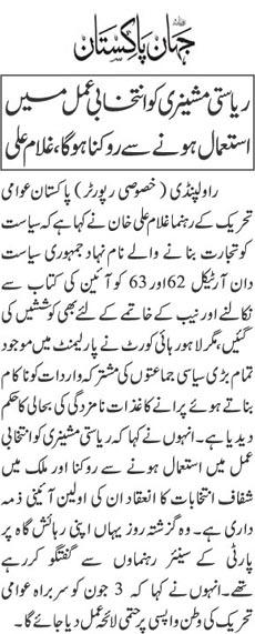 Minhaj-ul-Quran  Print Media Coverage Daily Jehanpakistan Page 3