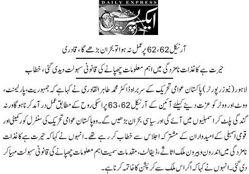 تحریک منہاج القرآن Minhaj-ul-Quran  Print Media Coverage پرنٹ میڈیا کوریج Daily Express Page 5