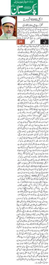 Minhaj-ul-Quran  Print Media Coverage Daily Pakistan (Niazi) Front Page