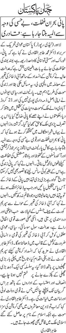 Minhaj-ul-Quran  Print Media CoverageDaily Jehanp[akistan Back Page