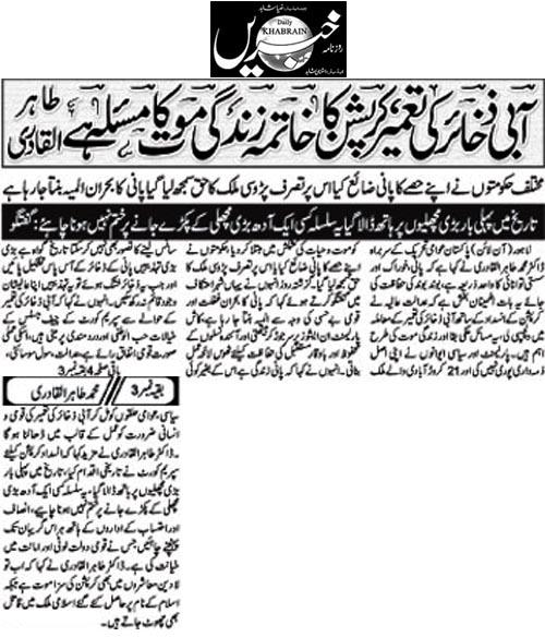تحریک منہاج القرآن Minhaj-ul-Quran  Print Media Coverage پرنٹ میڈیا کوریج Daily Khabrain Page 3