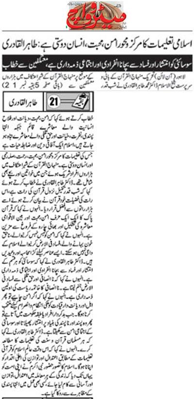 تحریک منہاج القرآن Minhaj-ul-Quran  Print Media Coverage پرنٹ میڈیا کوریج Daily Metrowatch Page 3