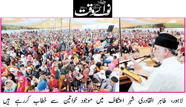 Minhaj-ul-Quran  Print Media Coverage Daily Nawaiwaqt Back Page