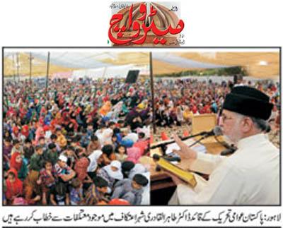 Minhaj-ul-Quran  Print Media Coverage Daily Metrowatch Page 3