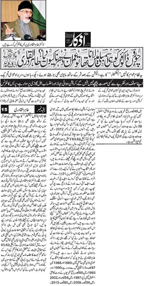 Minhaj-ul-Quran  Print Media Coverage Daily Azkar Front Page
