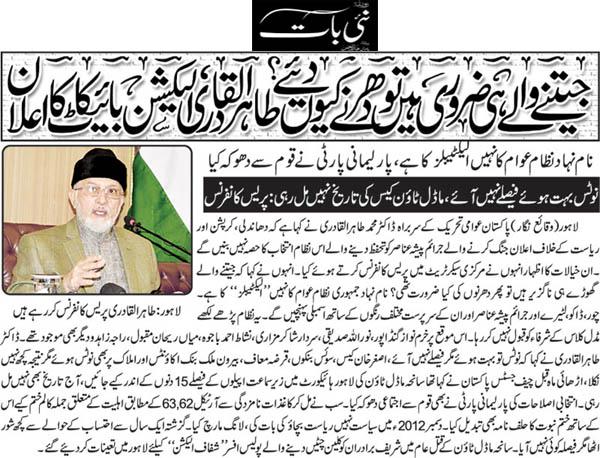 Minhaj-ul-Quran  Print Media Coverage Daily Nai Bat Front Page