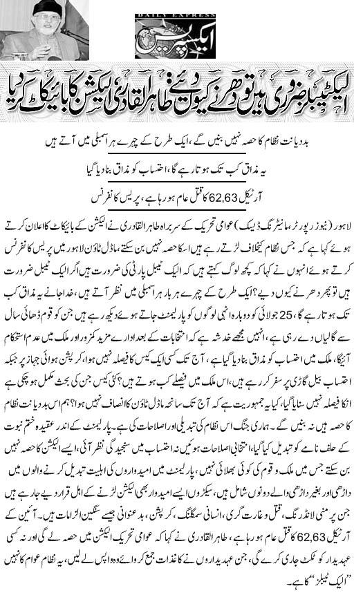 Minhaj-ul-Quran  Print Media Coverage Daily Nawaiwaqt Front Page