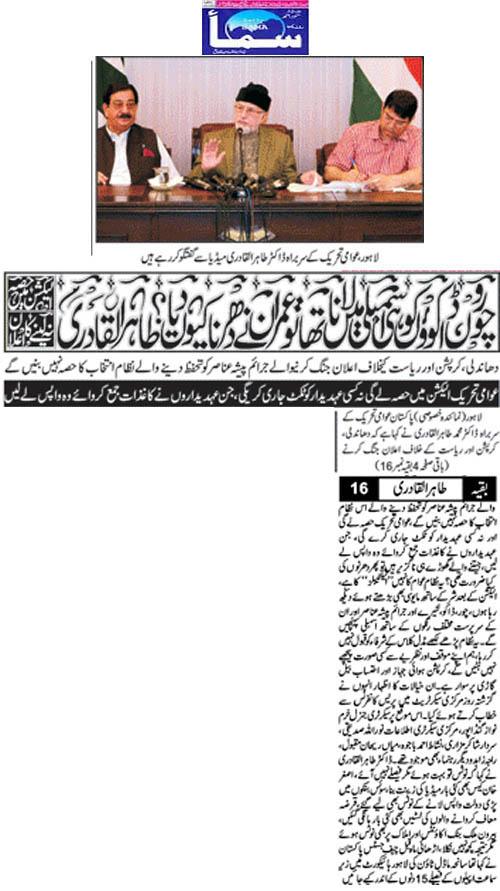 Minhaj-ul-Quran  Print Media Coverage Daily Sama Front Page