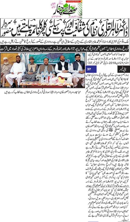Minhaj-ul-Quran  Print Media Coverage Daily Sadaechnar Front Page