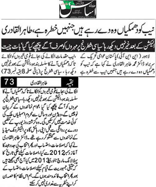 Minhaj-ul-Quran  Print Media Coverage Daily Asas Fornt Page