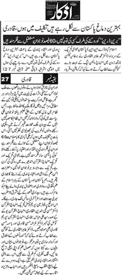 Minhaj-ul-Quran  Print Media Coverage Daily Azka Back Page