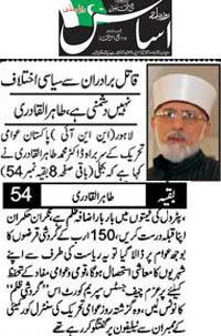 Minhaj-ul-Quran  Print Media Coverage Daily Asas Front Page