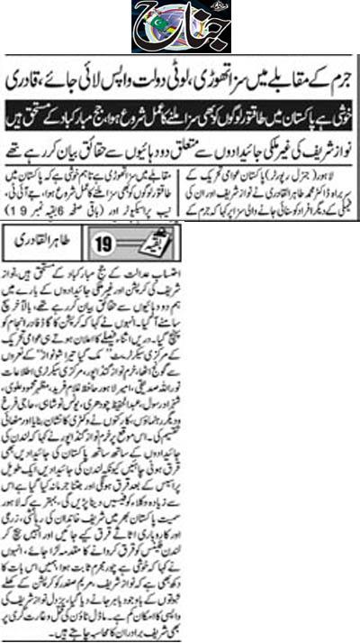 Minhaj-ul-Quran  Print Media Coverage Daily Jinah Front Page