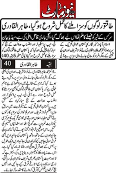 Minhaj-ul-Quran  Print Media Coverage Daily Newsmart Front Page
