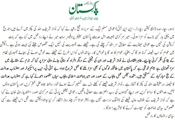 Minhaj-ul-Quran  Print Media Coverage Daily Pakistan (Shami) Back Page