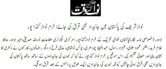 Minhaj-ul-Quran  Print Media Coverage Daily Nawaiwaqt Page 6