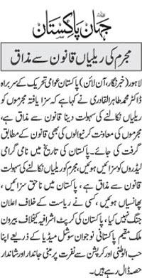 Minhaj-ul-Quran  Print Media CoverageDaily Jehanpakistan Back Page