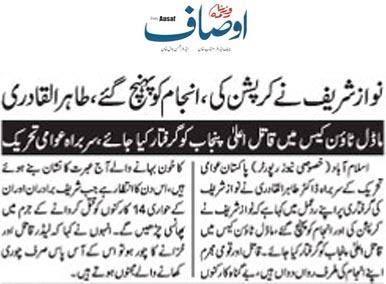 Minhaj-ul-Quran  Print Media Coverage Daily Ausaf Page 4