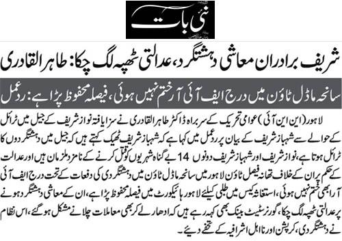 Minhaj-ul-Quran  Print Media Coverage Daily Nai Bat Back Page