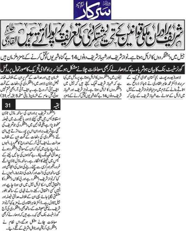 Minhaj-ul-Quran  Print Media Coverage Daily Sarkar Back Page