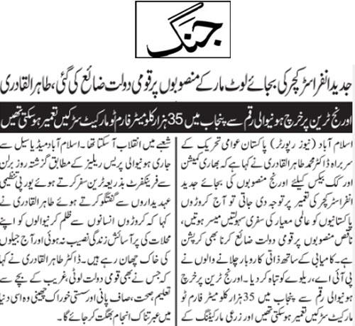 Minhaj-ul-Quran  Print Media Coverage Daily Jang Page 3