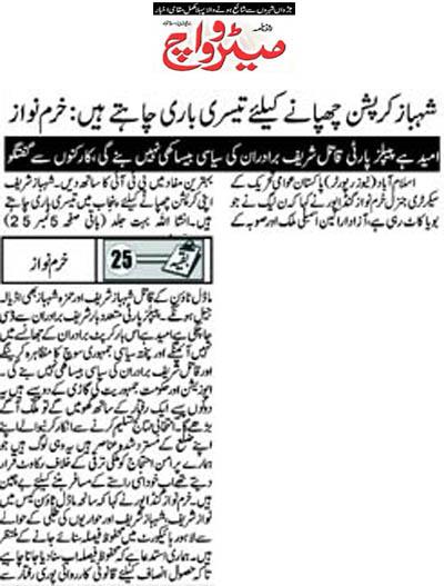Minhaj-ul-Quran  Print Media Coverage Daily Metrowatch Page 3 Page