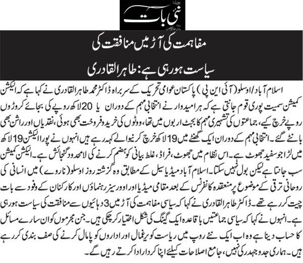 Pakistan Awami Tehreek  Print Media Coverage Daily Nai Bat Back Page