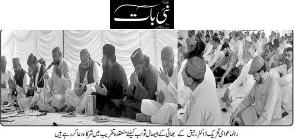 Minhaj-ul-Quran  Print Media Coverage Daily Nai Bat Page 3