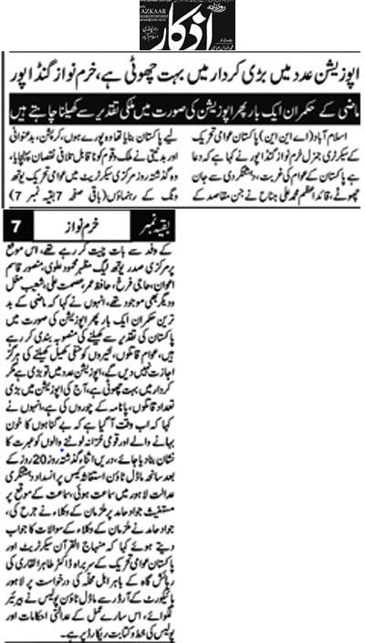 Pakistan Awami Tehreek  Print Media Coverage Daily Azkar Back Page 2