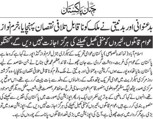 Minhaj-ul-Quran  Print Media Coverage Daily Jehanpakistan Back Page