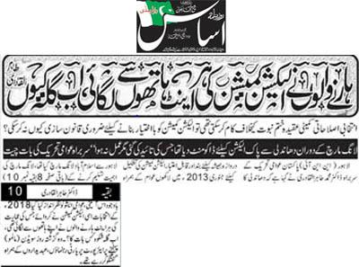 Minhaj-ul-Quran  Print Media Coverage Asas Asas Back Page