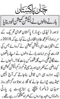 Minhaj-ul-Quran  Print Media Coverage Asas Jehanpakistan Back Page