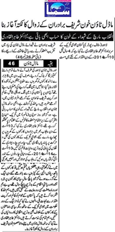 Minhaj-ul-Quran  Print Media Coverage Daily Sama Back Page