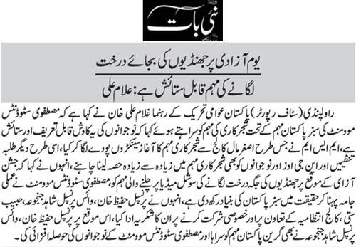 تحریک منہاج القرآن Minhaj-ul-Quran  Print Media Coverage پرنٹ میڈیا کوریج Daily Nai Bat Page 3