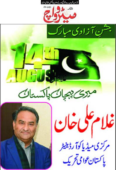 Minhaj-ul-Quran  Print Media Coverage Daily Metrowatch Add