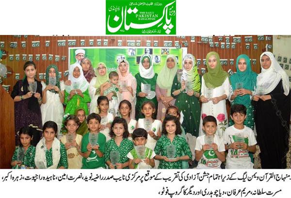 تحریک منہاج القرآن Minhaj-ul-Quran  Print Media Coverage پرنٹ میڈیا کوریج Daily Pakistan (Shami) Page 2