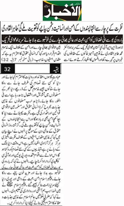 تحریک منہاج القرآن Minhaj-ul-Quran  Print Media Coverage پرنٹ میڈیا کوریج Daily Alakhbar Back Page