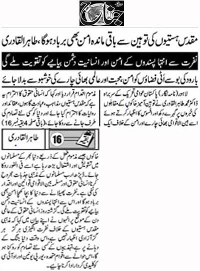 Pakistan Awami Tehreek  Print Media Coverage Daily Azkar Back Page