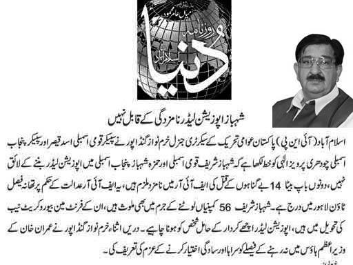 Pakistan Awami Tehreek  Print Media Coverage Daily Dunua Back Page