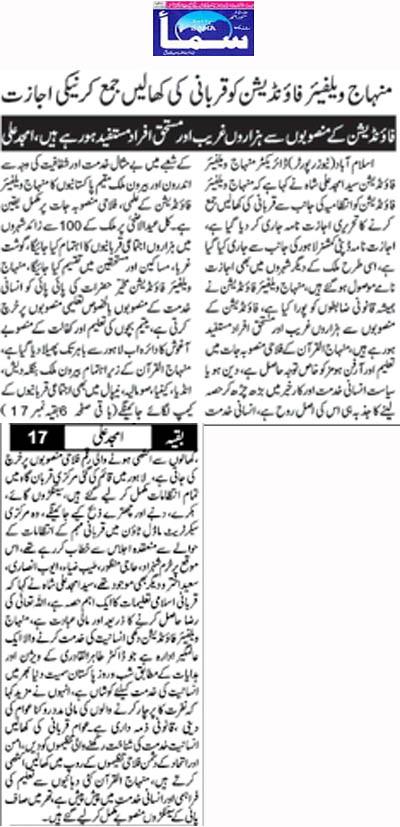 Minhaj-ul-Quran  Print Media Coverage Daily Samsa Page 2