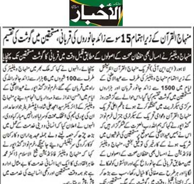Minhaj-ul-Quran  Print Media Coverage Daily Alakhbar Back Page