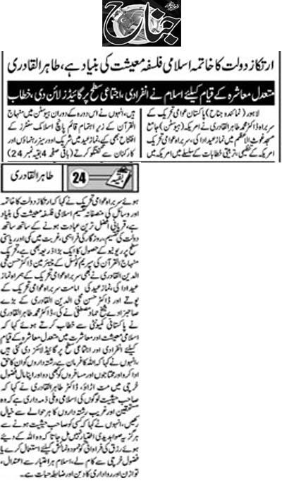 Minhaj-ul-Quran  Print Media Coverage Daily Juinah Back Page
