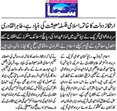 Minhaj-ul-Quran  Print Media Coverage Daily Sama Back Page 2