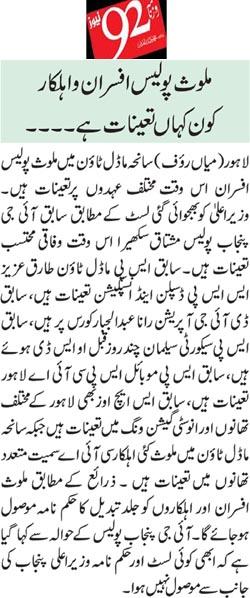 Minhaj-ul-Quran  Print Media Coverage Daily 92 Front Pag
