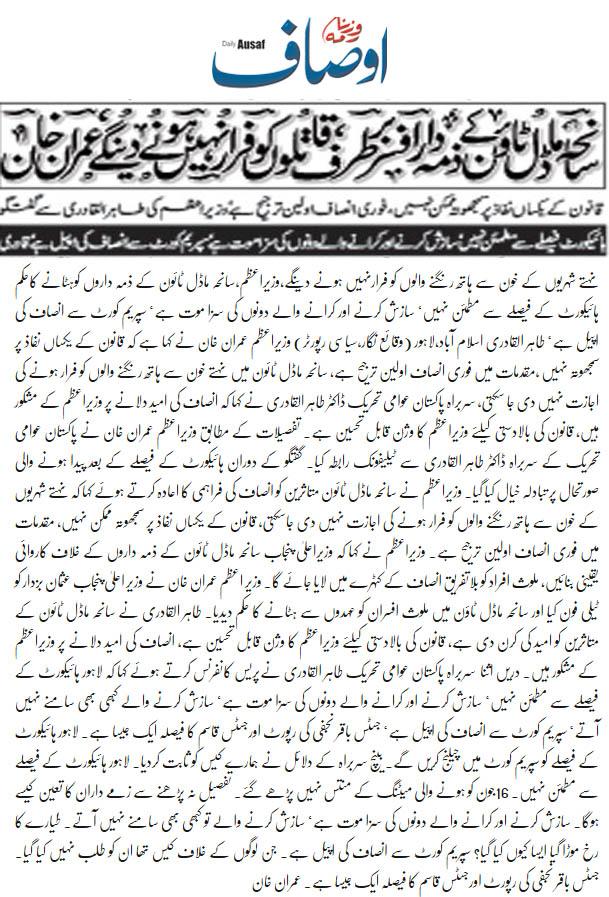 Minhaj-ul-Quran  Print Media Coverage Daily Ausaf Front Page