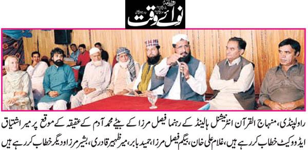 Print Media Coverage of Minhaj-ul-Quran in Daily Naiwaiwaqt Page 2