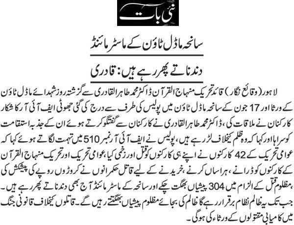 Minhaj-ul-Quran  Print Media CoverageDaily Nai Bat Front Page